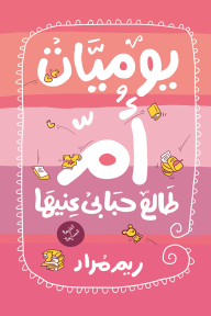 يوميات أم؛ طالع حبابي عِنيها - ريم مراد, إبراهيم سالم