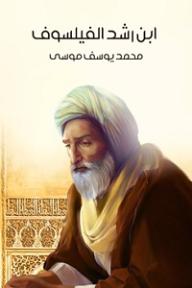 ابن رشد الفيلسوف - محمد يوسف موسى