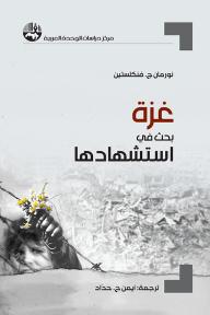 غزة: بحث في استشهادها