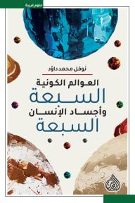 العوالم الكونية السبعة وأجساد الإنسان السبعة - نوفل محمد داؤد