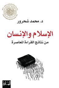 الإسلام والإنسان: من نتائج القراءة المعاصرة