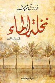 نخلة الماء : الديوان الأخير - فاروق شوشة