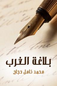 بلاغة الغرب؛ أحسن المحاسن وغرر الدرر من قريض الغرب ونثره - نخبة من المؤلفين, محمد كامل حجاج