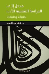 مدخل إلى الدراسة النفسية للأدب: نظريات وتطبيقات - شاكر عبد الحميد