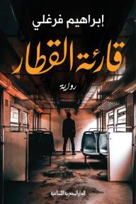 قارئة القطار - إبراهيم فرغلي
