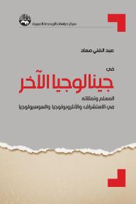 في جينالوجيا الآخر: المسلم وتمثلاته في الاستشراق والأنثروبولوجيا والسوسيولوجيا - عبد الغني عماد