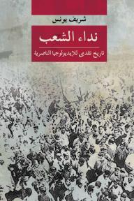 نداء الشعب؛ تاريخ نقدي للإيديولوجيا الناصرية
