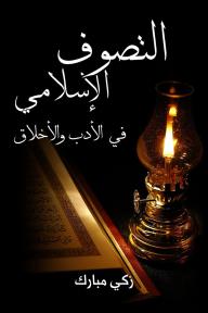 التَّصوف الإسلامي في الأدب والأخلاق