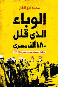 الوباء الذي قتل 180 ألف مصري : بوثائق ومستندات من عامي 1918-1919