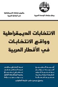 الانتخابات الديمقراطية وواقع الانتخابات في الأقطار العربية