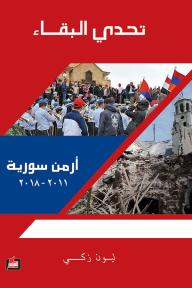 تحدي البقاء: أرمن سورية 2011-2018