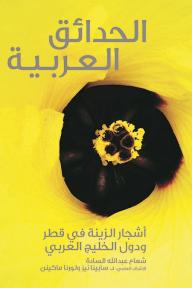 الحدائق العربية: أشجار الزينة في قطر ودول الخليج العربي - شعاع السادة
