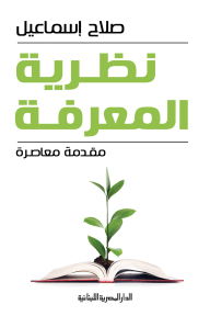 نظرية المعرفة - مقدمة معاصرة - صلاح إسماعيل