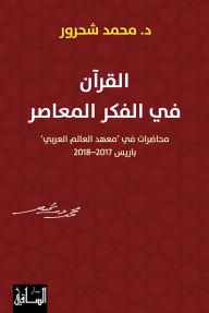"""القرآن في الفكر المعاصر: محاضرات في """"معهد العالم العربي"""" باريس 2017-2018"""