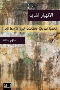 الانهيار المديد: الخلفية التاريخية لانتفاضات الشرق الأوسط العربي