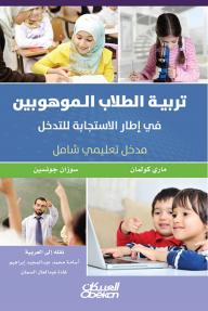 تربية الطلاب الموهوبين في إطار الاستجابة للتدخل: مدخل تعليمي شامل