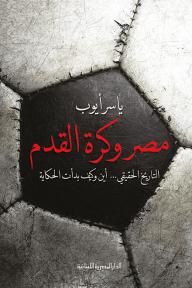 مصر وكرة القدم - ياسر أيوب