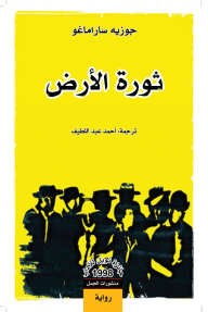 ثورة الأرض - جوزيه ساراماجو, أحمد عبد اللطيف