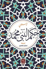 حكم النبي محمد