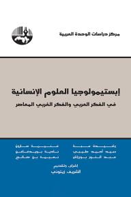 إبستيمولوجيا العلوم الإنسانية: الفكر العربي والفكر الغربي المعاصر