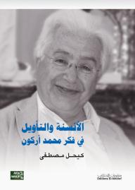 اللأنسنة والتأويل - كيحل مصطفى