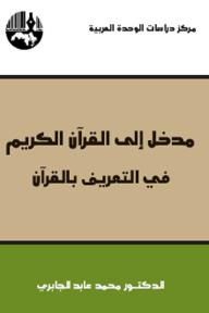مدخل إلى القرآن الكريم في التعريف بالقرآن