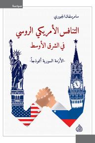 """التنافس الأمريكي الروسي في الشرق الأوسط """"الأزمة السورية أنموذجاً"""