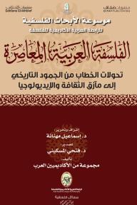 الفلسفة العربية المعاصرة (تحولات الخطاب من الجمود التاريخي إلى مآزق الثقافة والإيديولوجيا)