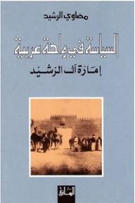 السياسة في واحة عربية: إمارة آل الرشيد