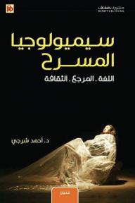 سيميولوجيا المسرح : اللغة ، المرجع ، الثقافة - أحمد شرجي
