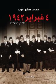٤ فبـرايـر ١٩٤٢ - يوم في تاريخ مصر