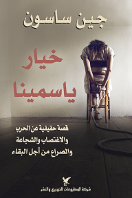 خيار ياسمينا: قصة حقيقية عن الحرب والاغتصاب والشجاعة والصراع من أجل البقاء