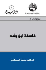 فلسفة ابن رشد - محمد المصباحي