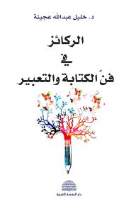 الركائز في فنّ الكتابة والتعبير - خليل عبدالله عجينة