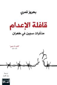 قافلة الإعدام: مذكّرات سجين في طهران