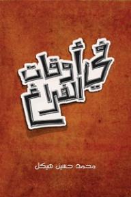 في أوقات الفراغ: مجموعة رسائل أدبية تاريخية أخلاقية فلسفية - محمد حسين هيكل