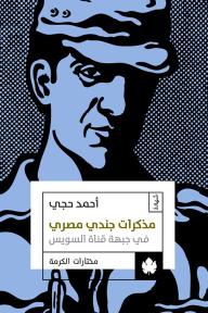 مذكرات جندي مصري في جبهة قناة السويس