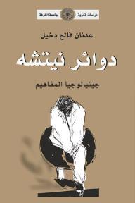 دوائر نيتشه - عدنان فالح دخيل