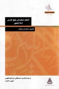 أعظم استعراض فوق الأرض؛ أدلة التطور - الجزء الأول - ريتشارد داوكنز, مصطفى إبراهيم فهمي