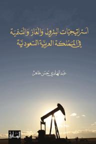 إستراتيجيات البترول والغاز والتنمية في المملكة العربية السعودية - عبد الهادي حسن طاهر
