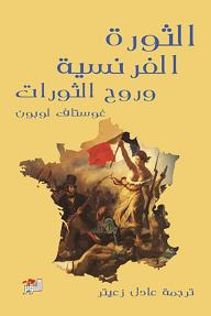 الثورة الفرنسية وروح الثورات