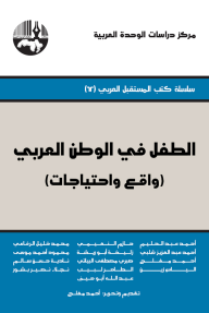 الطفل في الوطن العربي (واقع و إحتياجات) : سلسلة كتب المستقبل العربي