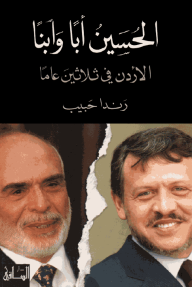 الحسين أباً وإبناً: الأردن في ثلاثين عاماً