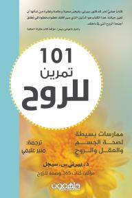 ١٠١ تمرين للروح