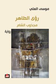 رؤى الطاهر : مجذوب الشام - موسى العلي