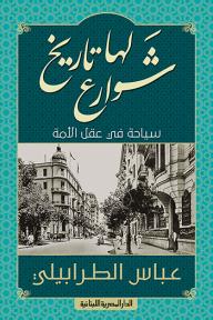 شوارع لها تاريخ - سياحة في عقل الأمة