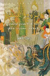 الروح العتيقة: دراسة في الأيقونات والتصاوير  الإسلامية