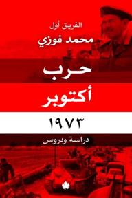 حرب أكتوبر 1973 - دراسة ودروس