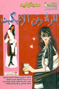 قاموس المرأة وفن الإتيكيت