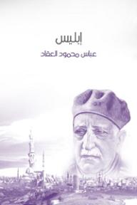 إبليس - عباس محمود العقاد